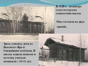 В 1928 г. (в центре села) построена семилетняя школа. Она состояла из двух зд