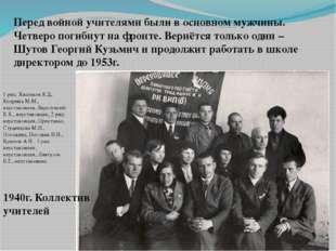 1940г. Коллектив учителей Перед войной учителями были в основном мужчины. Чет