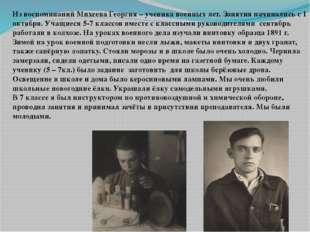 Из воспоминаний Михеева Георгия – ученика военных лет. Занятия начинались с 1