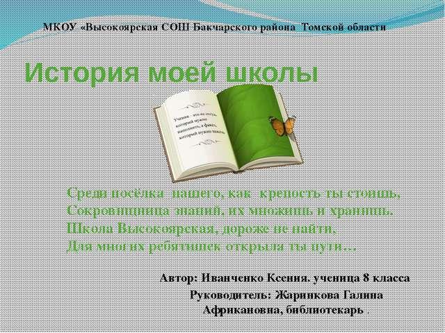 История моей школы Автор: Иванченко Ксения. ученица 8 класса Руководитель: Жа...