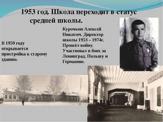 1953 год. Школа переходит в статус средней школы. В 1959 году открывается пр...