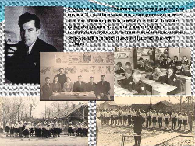 Курочкин Алексей Никитич проработал директором школы 21 год. Он пользовался а...