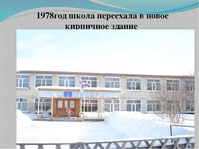 1978год школа переехала в новое кирпичное здание