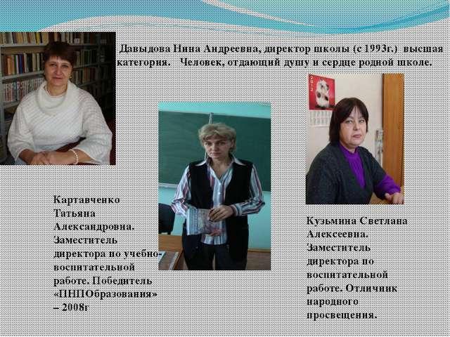 Давыдова Нина Андреевна, директор школы (с 1993г.) высшая категория. Человек...