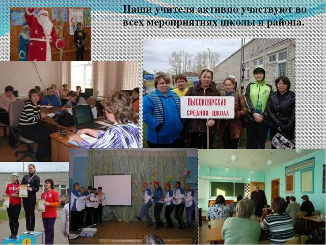 Наши учителя активно участвуют во всех мероприятиях школы и района.