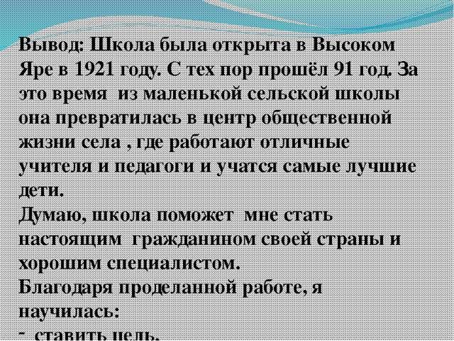 Вывод: Школа была открыта в Высоком Яре в 1921 году. С тех пор прошёл 91 год....