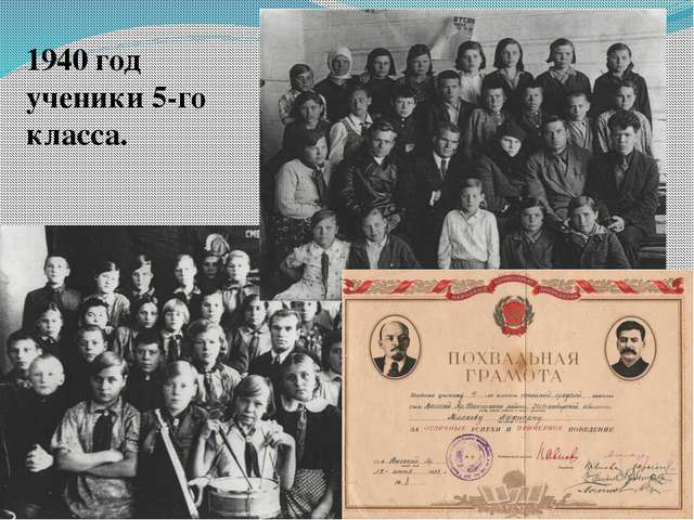 1940 год ученики 5-го класса.