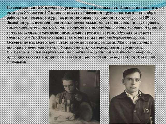 Из воспоминаний Михеева Георгия – ученика военных лет. Занятия начинались с 1...