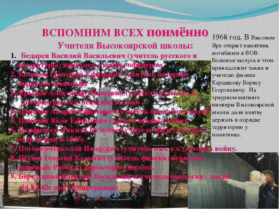 ВСПОМНИМ ВСЕХ поимённо Учителя Высокоярской школы: Бедарев Василий Васильевич...