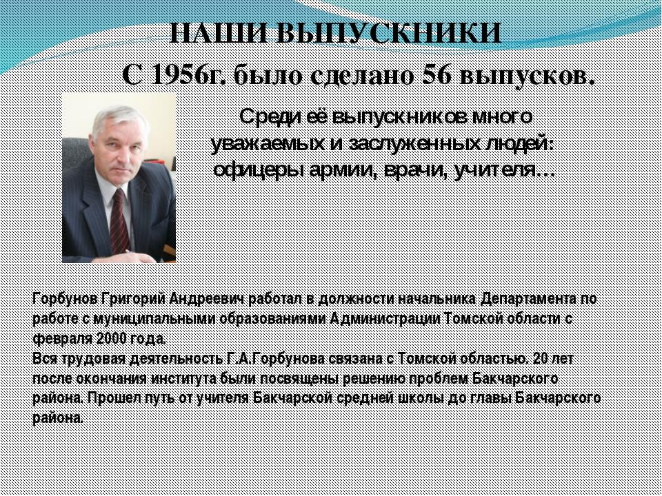 Горбунов Григорий Андреевич работал в должности начальника Департамента по ра...