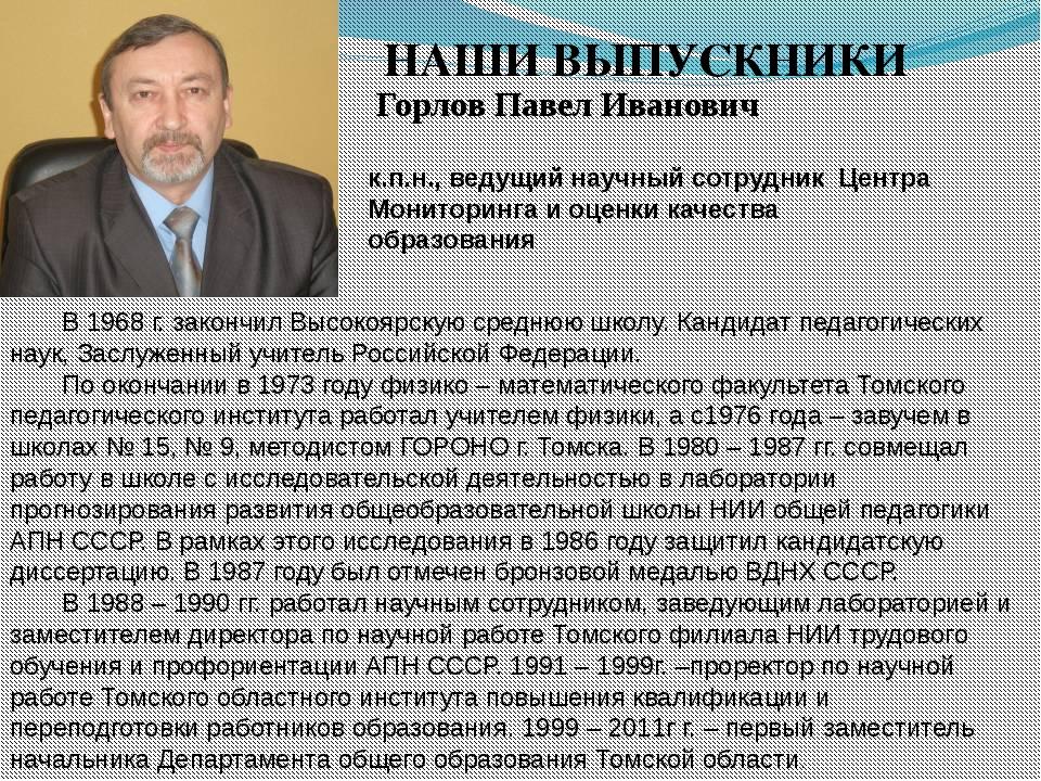 Горлов Павел Иванович к.п.н., ведущий научный сотрудник Центра Мониторинга и...