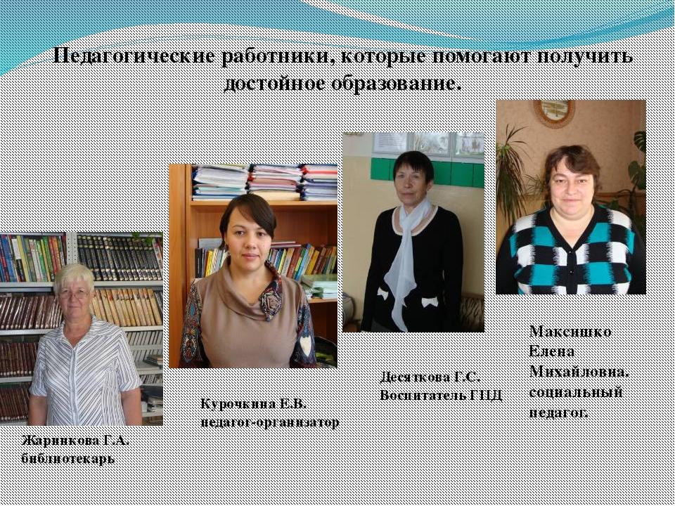 Жаринкова Г.А. библиотекарь Курочкина Е.В. педагог-организатор Десяткова Г.С....