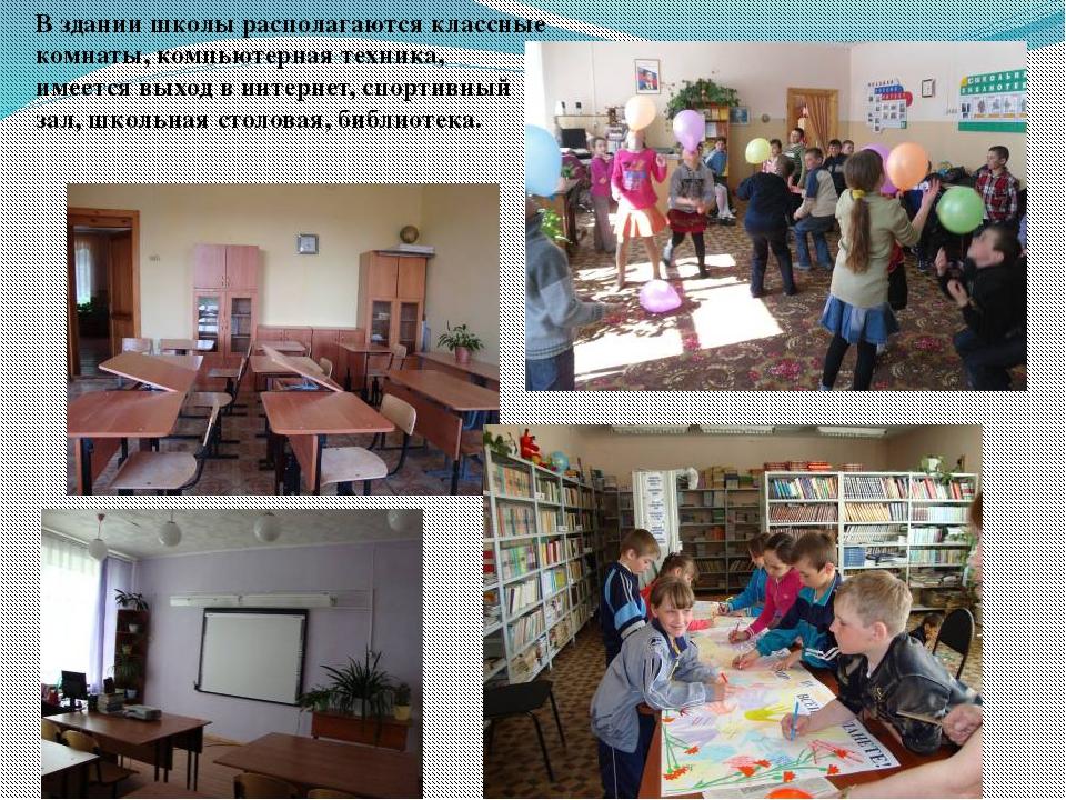 В здании школы располагаются классные комнаты, компьютерная техника, имеется...