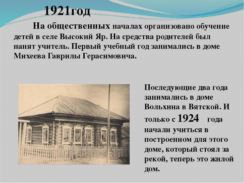 1921год На общественных началах организовано обучение детей в селе Высокий Я...