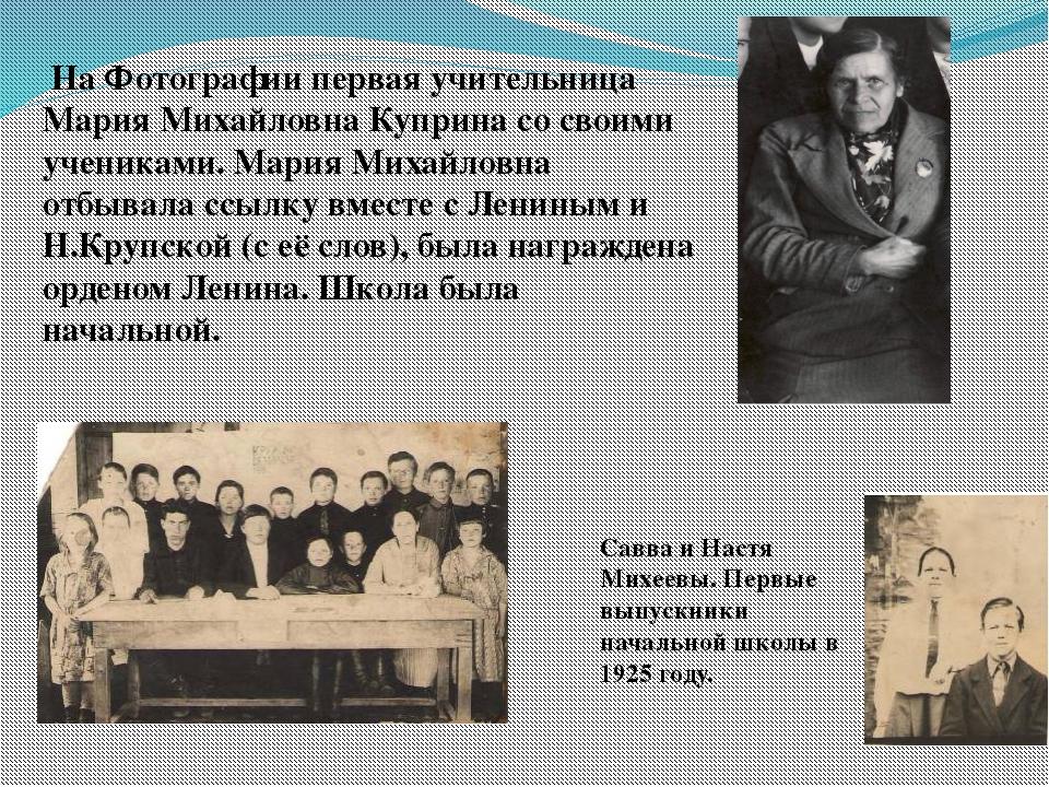 На Фотографии первая учительница Мария Михайловна Куприна со своими ученикам...