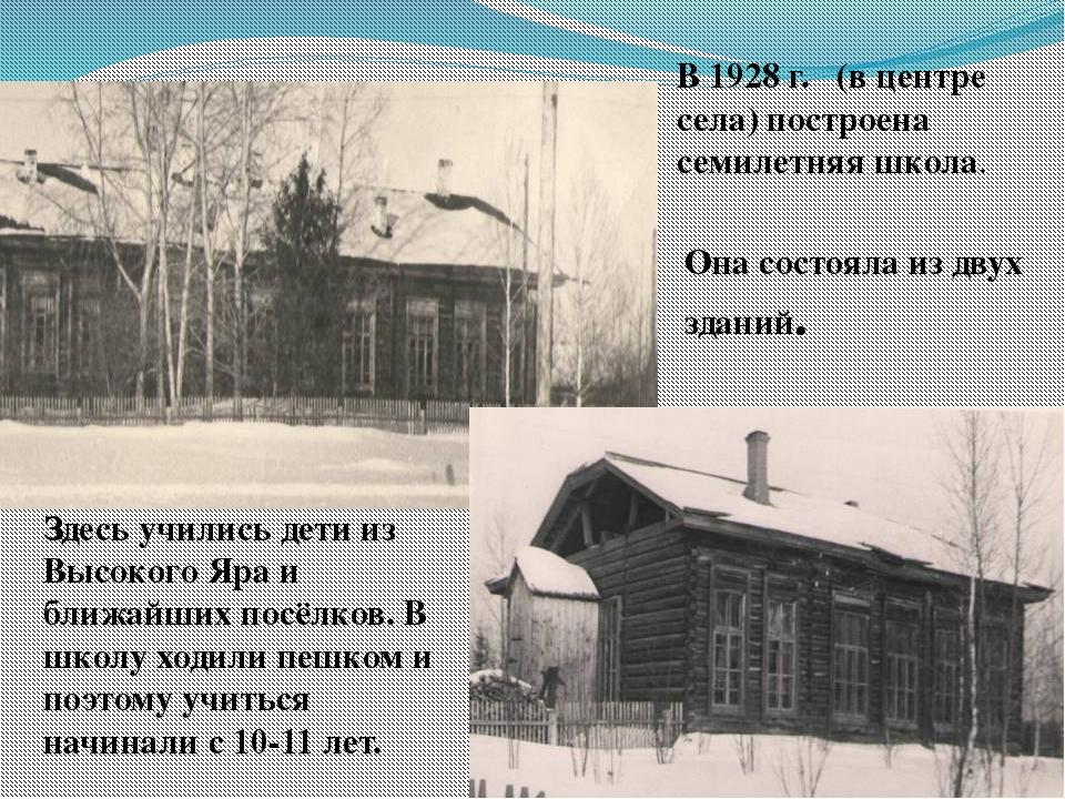 В 1928 г. (в центре села) построена семилетняя школа. Она состояла из двух зд...