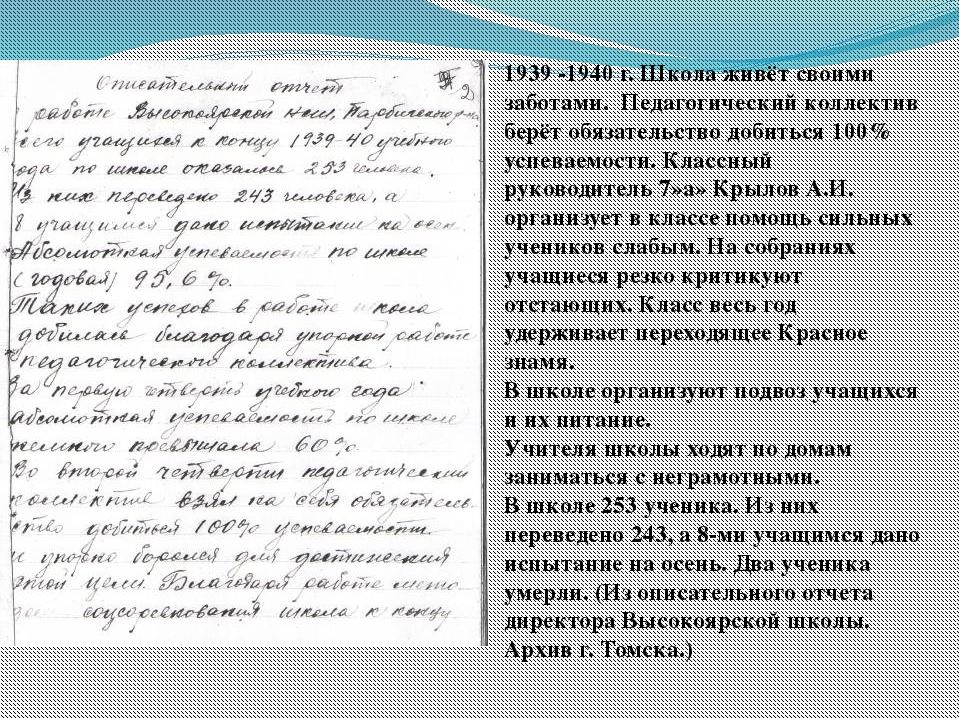 1939 -1940 г. Школа живёт своими заботами. Педагогический коллектив берёт обя...
