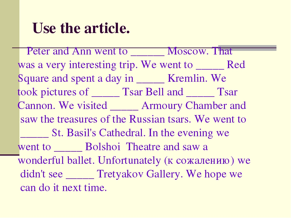 Use the article. Peter and Ann went to ______ Moscow. That was a very interes...
