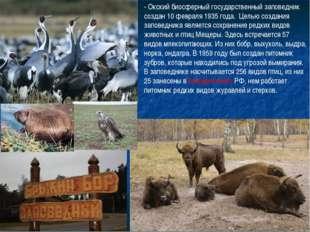 - Окский биосферный государственный заповедник создан 10 февраля 1935 года. Ц