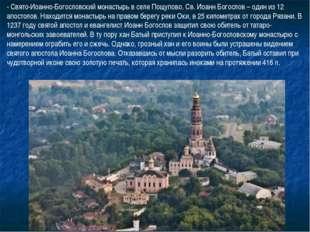 - Свято-Иоанно-Богословский монастырь в селе Пощупово. Св. Иоанн Богослов – о