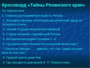 Кроссворд «Тайны Рязанского края» По горизонтали: 1. Главная достопримечатель
