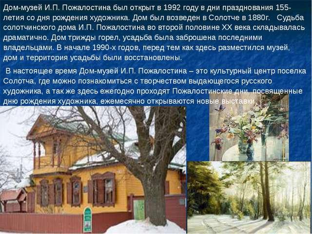 Дом-музей И.П. Пожалостина был открыт в 1992 году в дни празднования 155-лети...