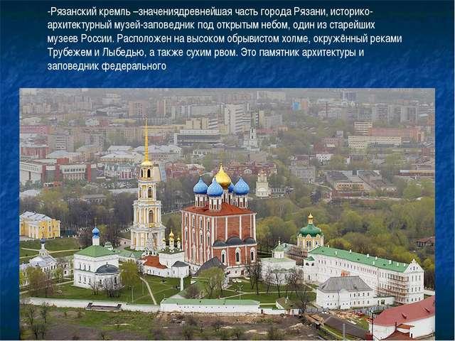 -Рязанский кремль –значениядревнейшая часть города Рязани, историко-архитекту...