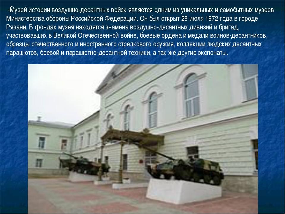 - -Музей истории воздушно-десантных войск является одним из уникальных и само...