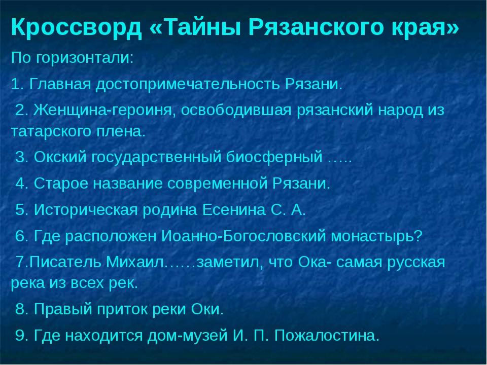 Кроссворд «Тайны Рязанского края» По горизонтали: 1. Главная достопримечатель...