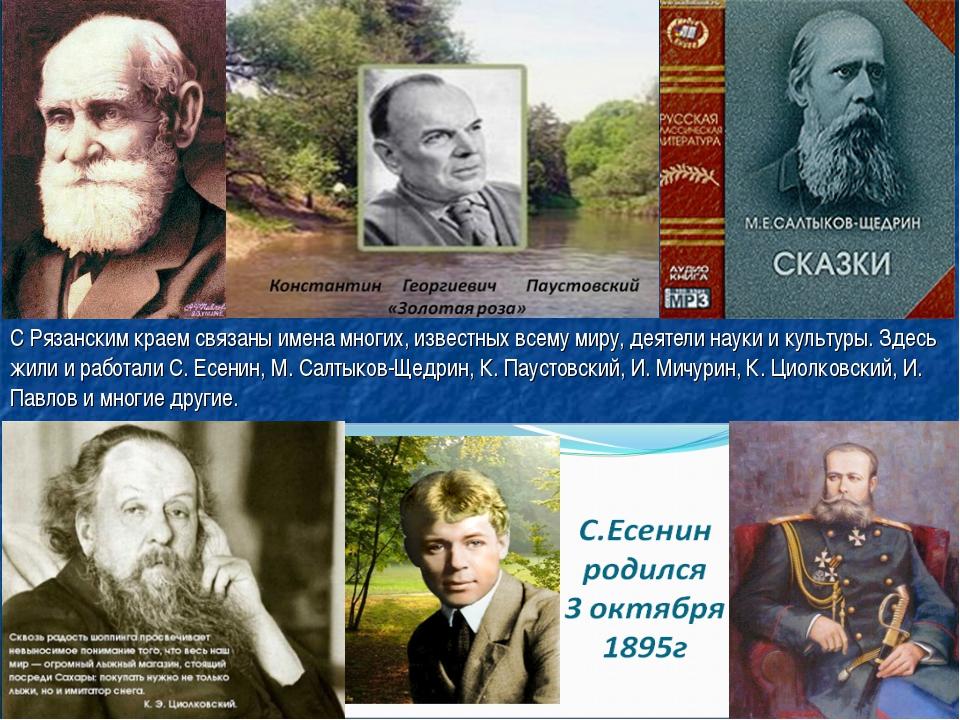 Водопад Баррон (Barron) С Рязанским краем связаны имена многих, известных все...