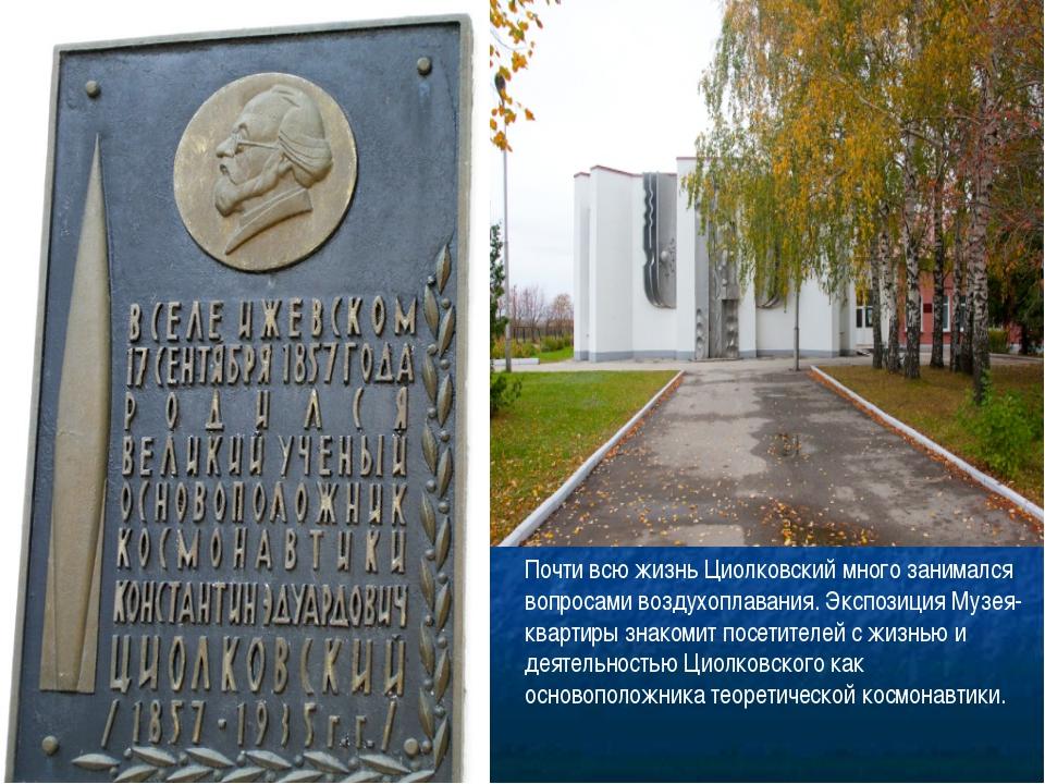 Почти всю жизнь Циолковский много занимался вопросами воздухоплавания. Экспоз...