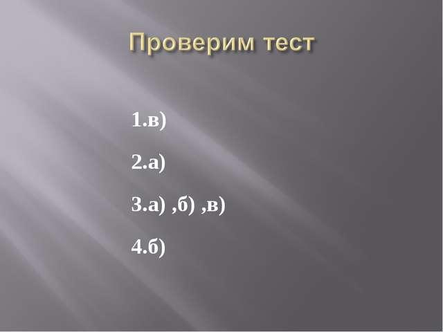 1.в) 2.а) 3.а) ,б) ,в) 4.б)