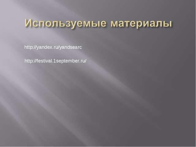 http://yandex.ru/yandsearc http://festival.1september.ru/
