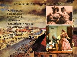 Отношение Хлестакова к женщине. Какую роль разыгрывает Хлестаков в общении с
