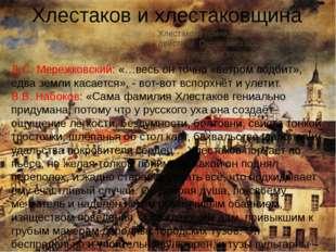 Хлестаков и хлестаковщина Хлестакову принадлежит главная роль в действии. Око