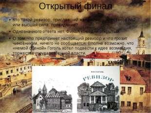 Открытый финал Кто такой ревизор, приславший жандарма, - Хлестаков №2 или выс
