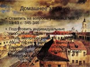 Домашнее задание Ответить на вопросы учебника №8, 9. 11-13 с. 345-346 Подгото