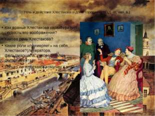 Речь и действия Хлестакова в доме городничего. (Д. III, явл. 6.) Как вранье Х