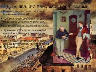 Д. IV, явл. 3-7 Хлестаков берёт взаймы Понимал ли Хлестаков , за кого его при