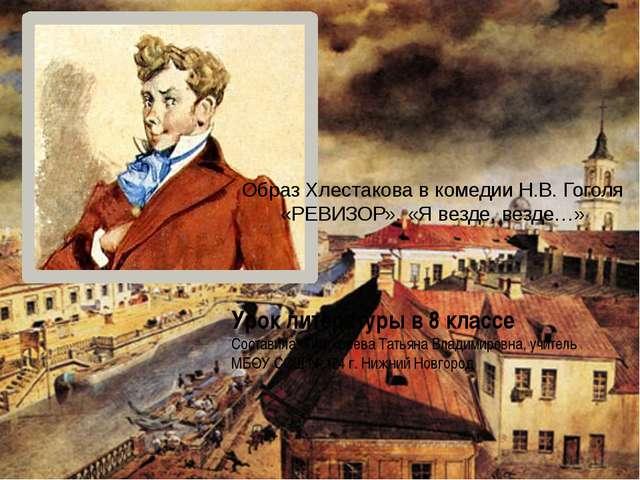 Образ Хлестакова в комедии Н.В. Гоголя «РЕВИЗОР». «Я везде, везде…» Урок лите...