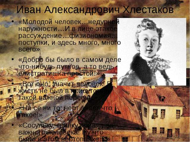 Иван Александрович Хлестаков «Молодой человек…недурной наружности…И в лице эт...