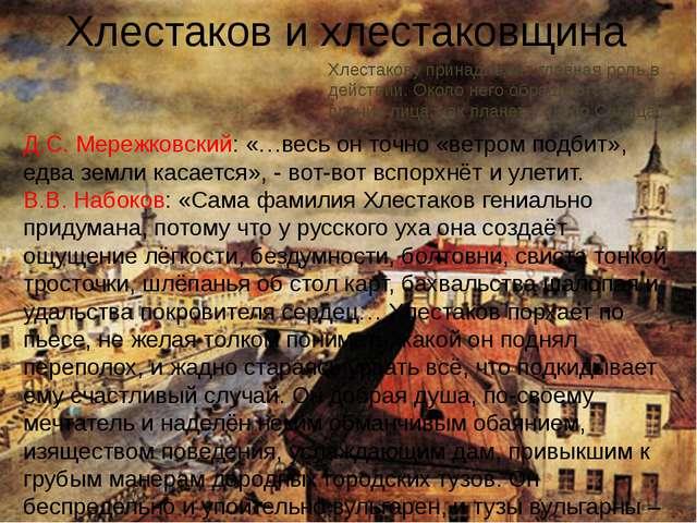 Хлестаков и хлестаковщина Хлестакову принадлежит главная роль в действии. Око...
