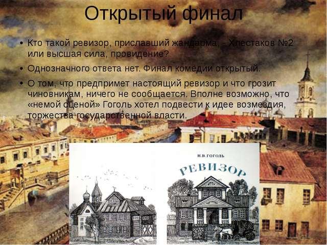 Открытый финал Кто такой ревизор, приславший жандарма, - Хлестаков №2 или выс...