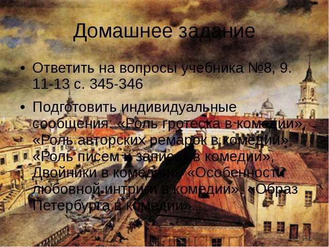 Домашнее задание Ответить на вопросы учебника №8, 9. 11-13 с. 345-346 Подгото...