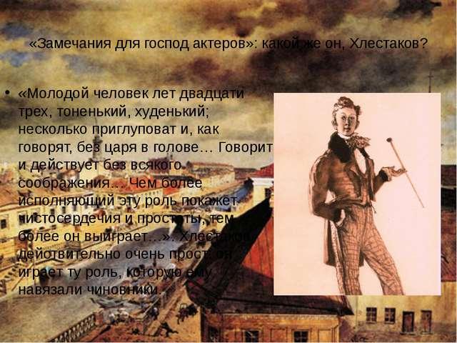 «Замечания для господ актеров»: какой же он, Хлестаков? «Молодой человек лет...