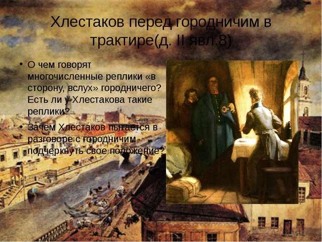 Хлестаков перед городничим в трактире(д. II явл.8) О чем говорят многочисленн...