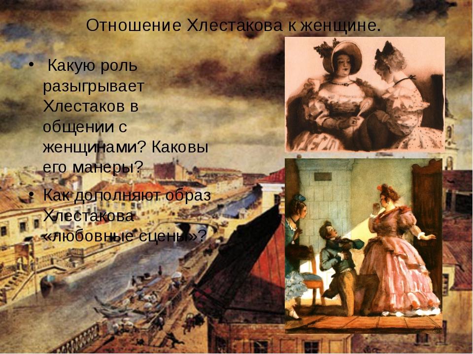 Отношение Хлестакова к женщине. Какую роль разыгрывает Хлестаков в общении с...