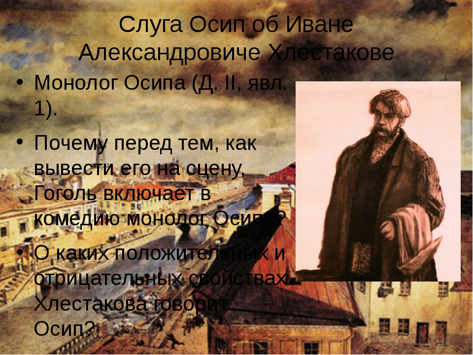 Слуга Осип об Иване Александровиче Хлестакове Монолог Осипа (Д. II, явл. 1)....