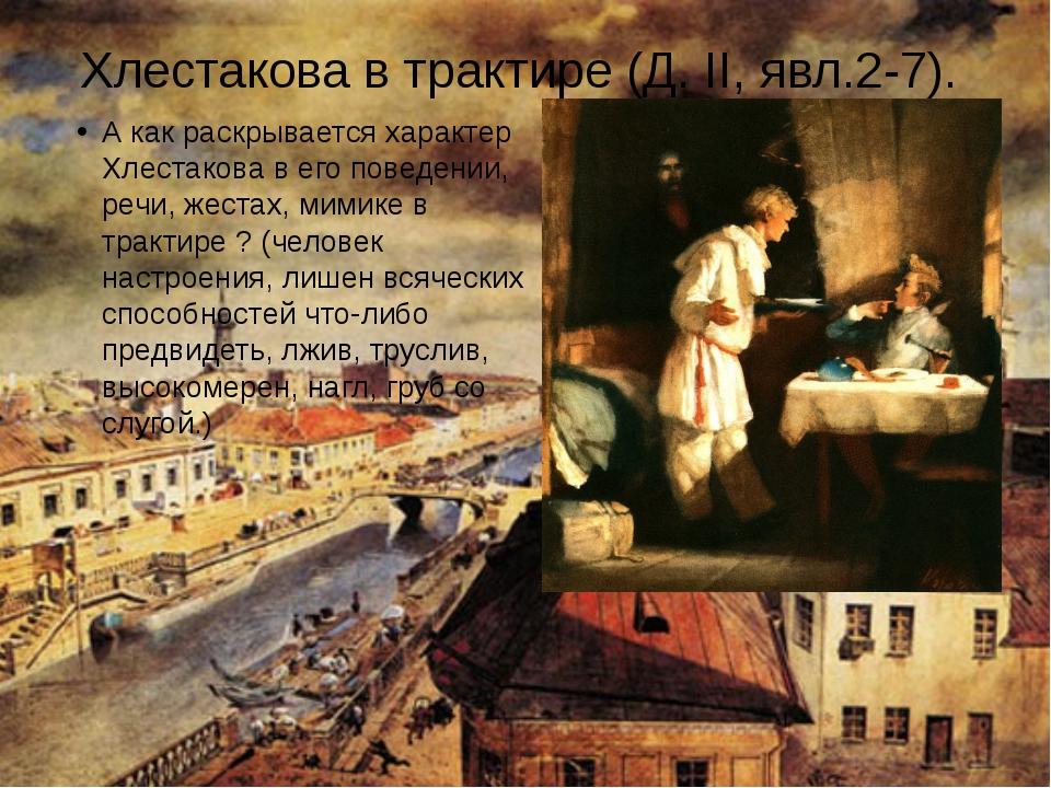 Хлестакова в трактире (Д. II, явл.2-7). А как раскрывается характер Хлестаков...