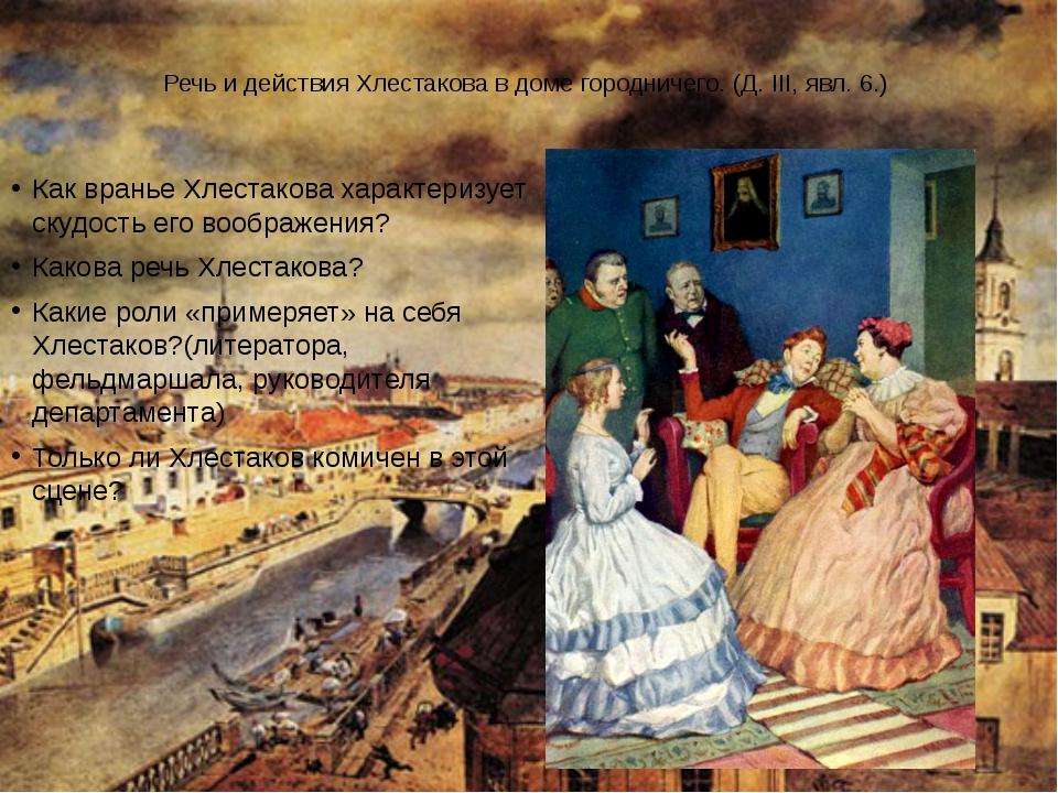 Речь и действия Хлестакова в доме городничего. (Д. III, явл. 6.) Как вранье Х...